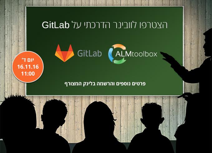 GitLab הדרכה Training webinar