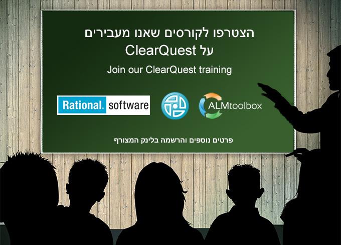 ClearQuest Admin API training