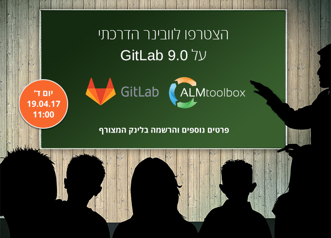 GitLab 9 training הדרכה ישראל