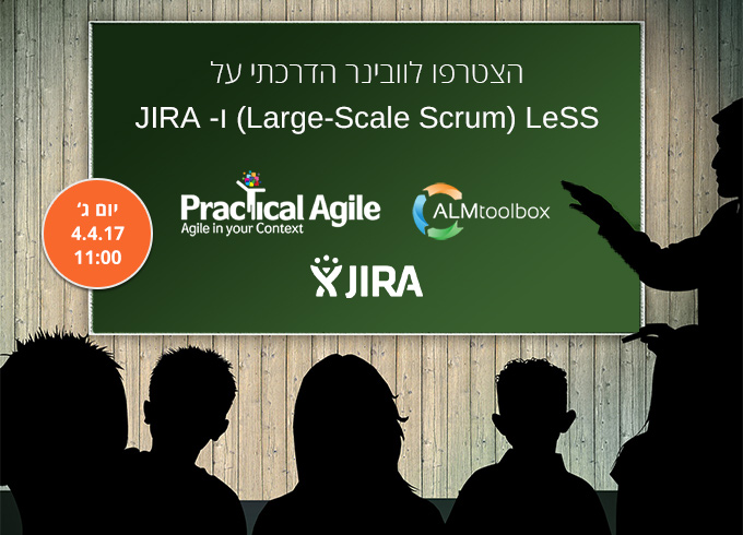 JIRA Agile אג'ייל הדרכה SCRUM Less ג'ירה