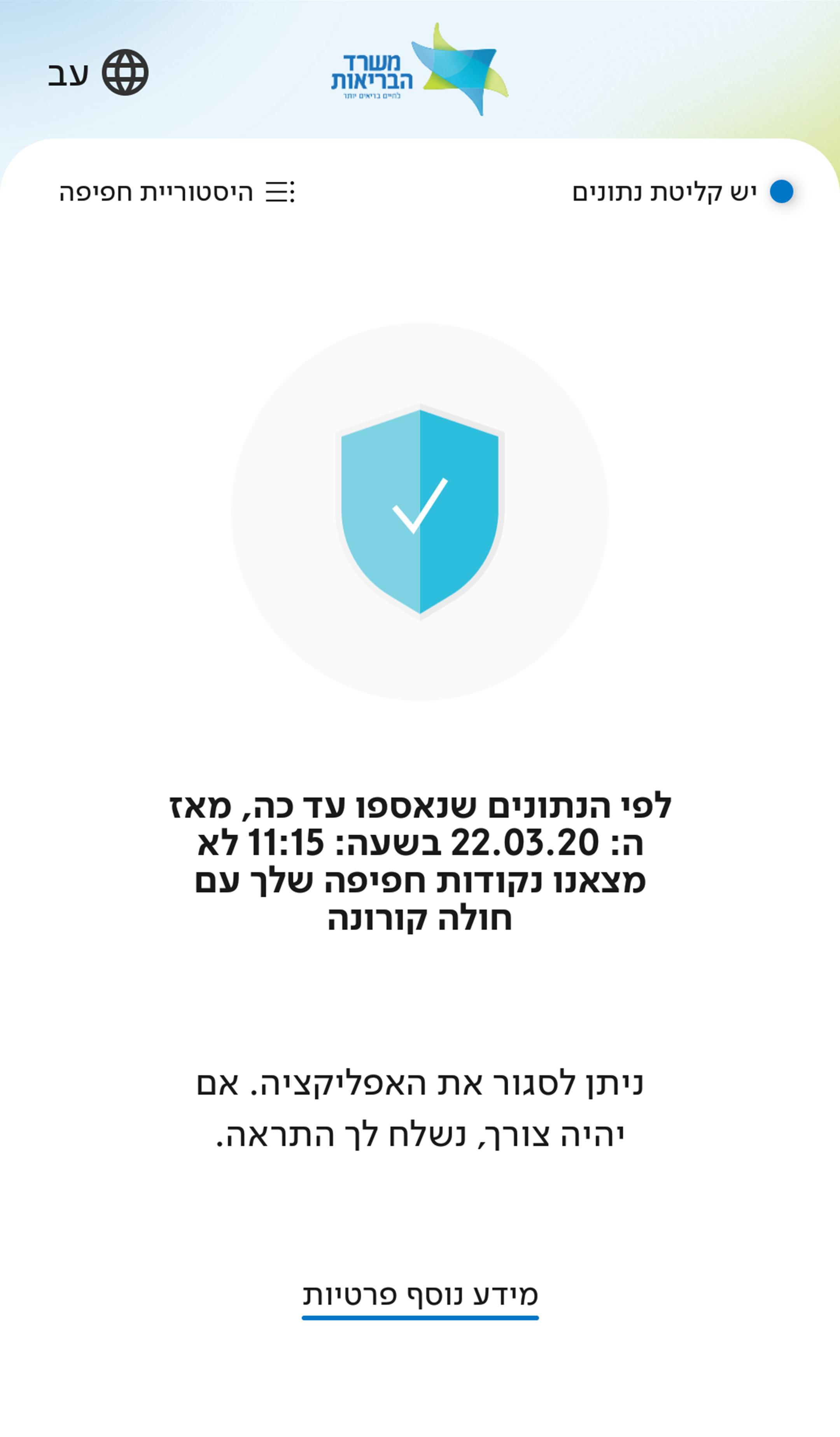 המגן אפליקציה